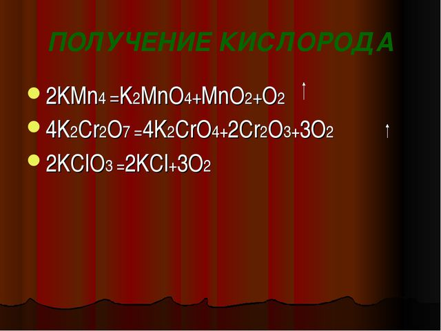 ПОЛУЧЕНИЕ КИСЛОРОДА 2KMn4 =K2MnO4+MnO2+O2 4K2Cr2O7 =4K2CrO4+2Cr2O3+3O2 2KClO3...