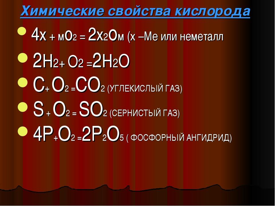 Химические свойства кислорода 4х + мо2 = 2х2ом (х –Ме или неметалл 2Н2+ О2 =2...
