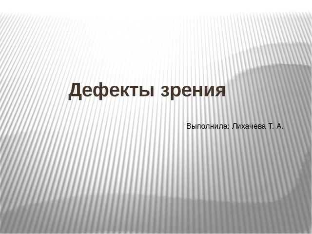 Дефекты зрения Выполнила: Лихачева Т. А.