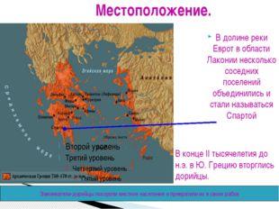 Местоположение. В конце II тысячелетия до н.э. в Ю. Грецию вторглись дорийцы.