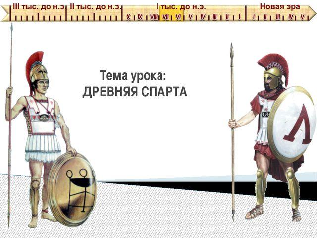 Тема урока: ДРЕВНЯЯ СПАРТА Рисунок журнал Новый солдат № 83