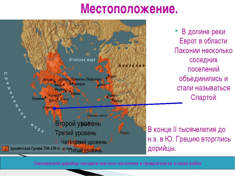 Местоположение. В конце II тысячелетия до н.э. в Ю. Грецию вторглись дорийцы....