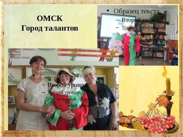 ОМСК Город талантов