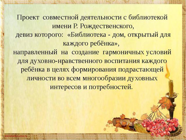 Проект совместной деятельности с библиотекой имени Р. Рождественского, девиз...