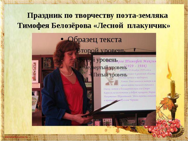 Праздник по творчеству поэта-земляка Тимофея Белозёрова «Лесной плакунчик»