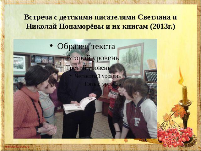 Встреча с детскими писателями Светлана и Николай Понаморёвы и их книгам (2013...