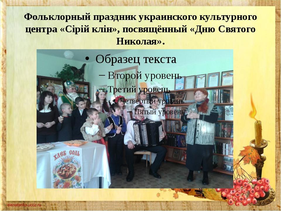 Фольклорный праздник украинского культурного центра «Сipiй клiн», посвящённый...