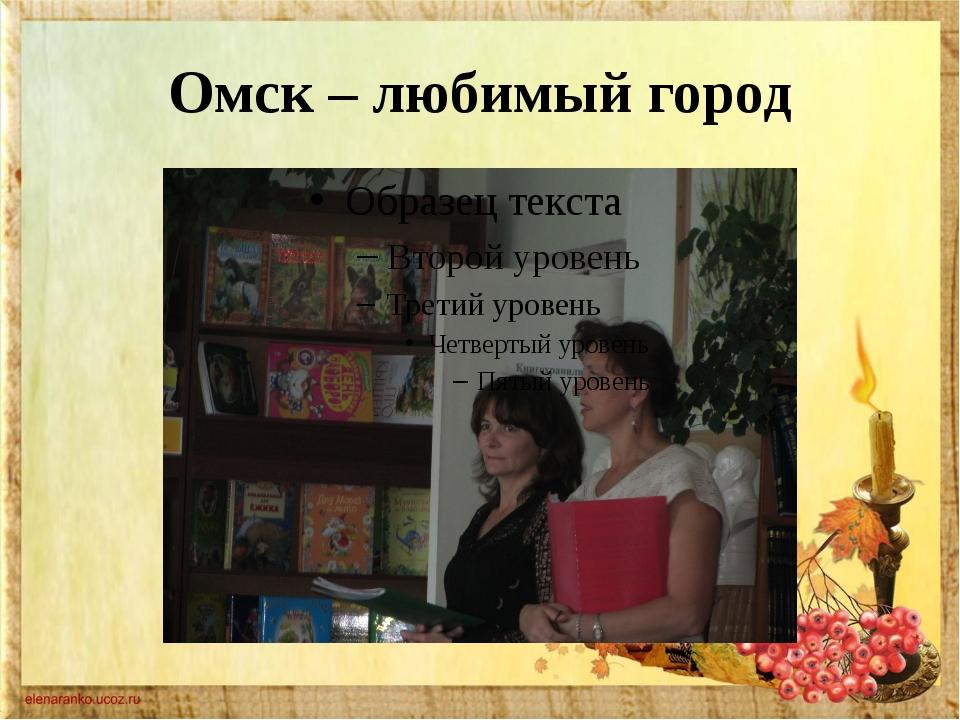 Омск – любимый город