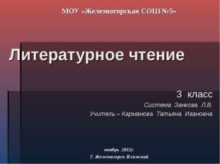 Литературное чтение МОУ «Железногорская СОШ №5» 3 класс Система Занкова Л.В.