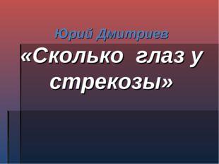 Юрий Дмитриев «Сколько глаз у стрекозы»