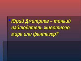 Юрий Дмитриев – тонкий наблюдатель животного мира или фантазер?