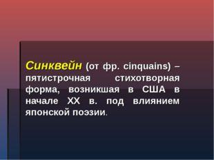 Синквейн (от фр. cinquains) – пятистрочная стихотворная форма, возникшая в С