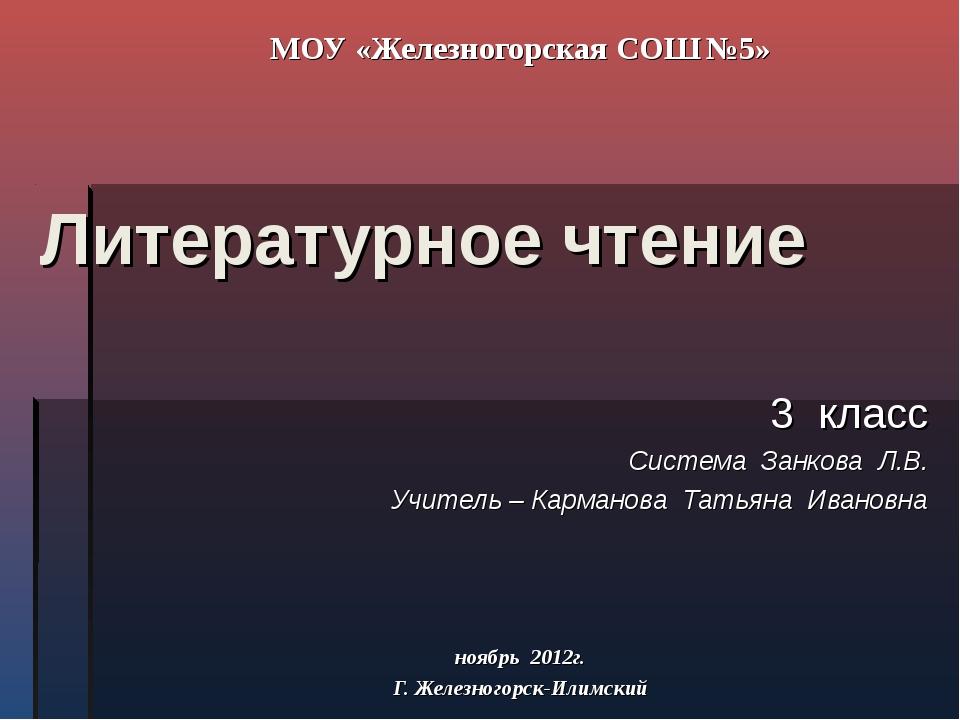 Литературное чтение МОУ «Железногорская СОШ №5» 3 класс Система Занкова Л.В....