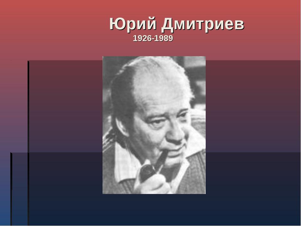Юрий Дмитриев 1926-1989