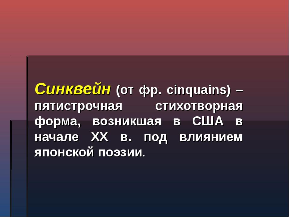 Синквейн (от фр. cinquains) – пятистрочная стихотворная форма, возникшая в С...