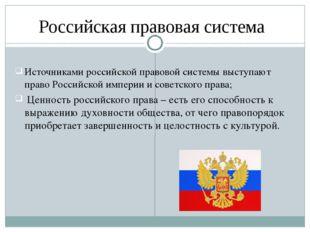 Российская правовая система Источниками российской правовой системы выступают