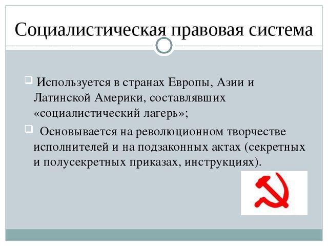Социалистическая правовая система Используется в странах Европы, Азии и Латин...