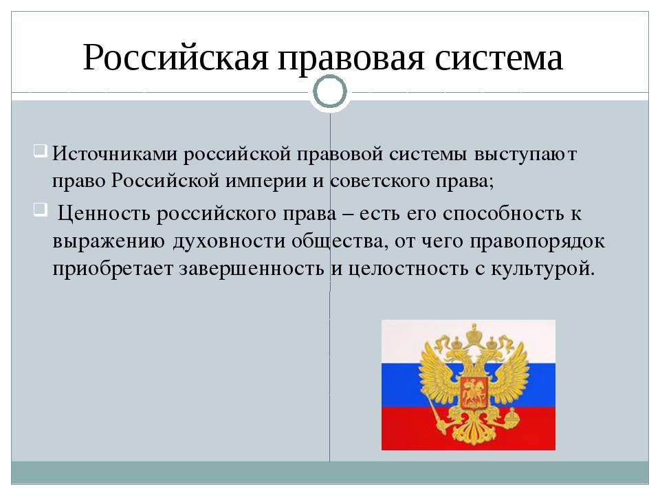 Российская правовая система Источниками российской правовой системы выступают...