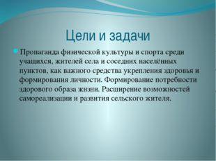 Цели и задачи Пропаганда физической культуры и спорта среди учащихся, жителей