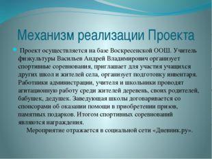 Механизм реализации Проекта Проект осуществляется на базе Воскресенской ООШ.