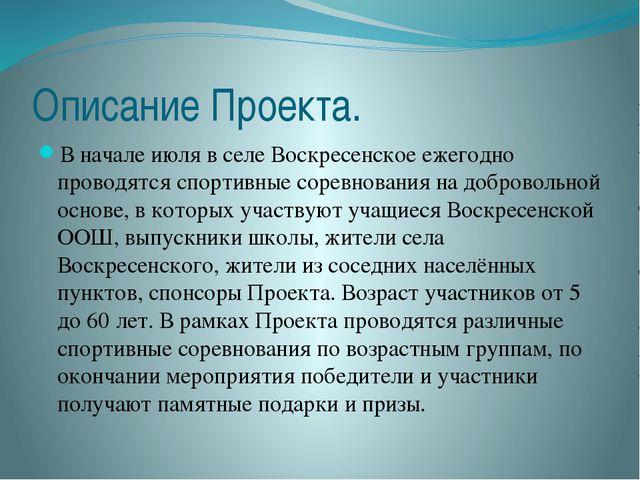 Описание Проекта. В начале июля в селе Воскресенское ежегодно проводятся спор...