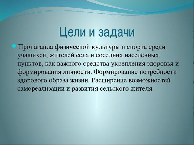 Цели и задачи Пропаганда физической культуры и спорта среди учащихся, жителей...