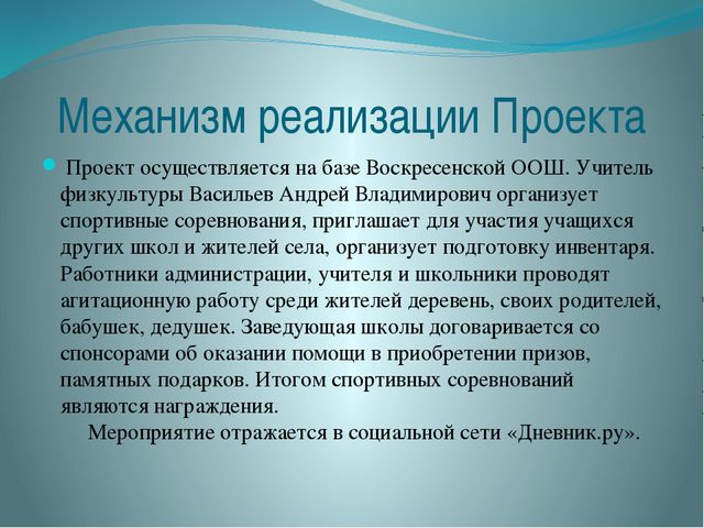 Механизм реализации Проекта Проект осуществляется на базе Воскресенской ООШ....