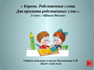 « Корень. Родственные слова. Два признака родственных слов ». 3 класс. «Школ