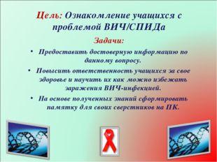 Цель: Ознакомление учащихся с проблемой ВИЧ/СПИДа Задачи: Предоставить достов