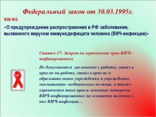 Федеральный закон от 30.03.1995г. Статья 17: Запрет на ограничение прав ВИЧ-и