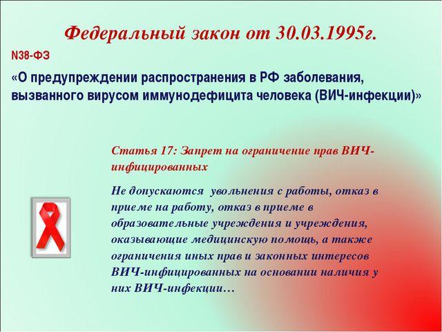 Федеральный закон от 30.03.1995г. Статья 17: Запрет на ограничение прав ВИЧ-и...