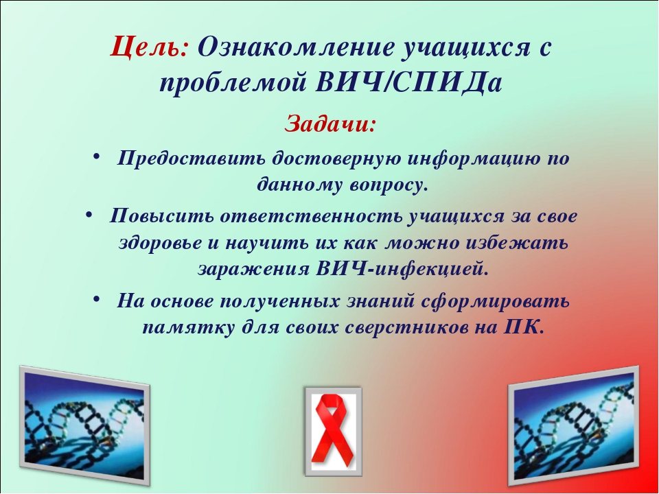 Цель: Ознакомление учащихся с проблемой ВИЧ/СПИДа Задачи: Предоставить достов...