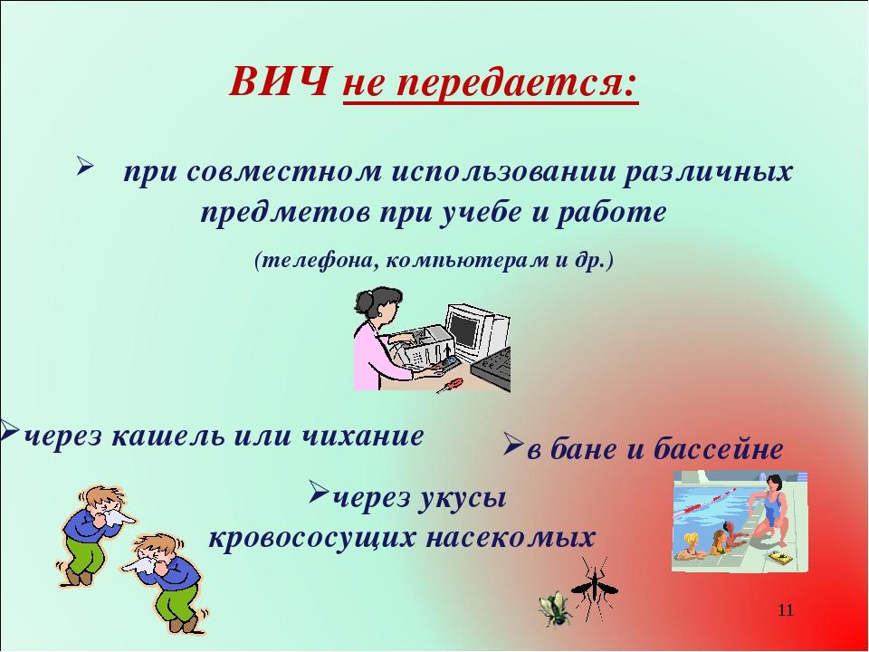 * ВИЧ не передается: через укусы кровососущих насекомых при совместном исполь...