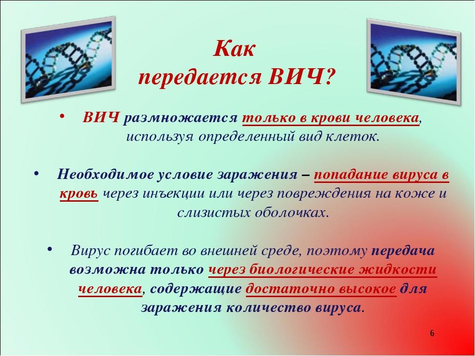 * Как передается ВИЧ? ВИЧ размножается только в крови человека, используя опр...