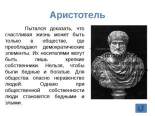Аристотель Пытался доказать, что счастливая жизнь может быть только в обществ