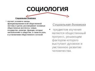 СОЦИОЛОГИЯ Социальная статика изучает условия и законы функционирования всей
