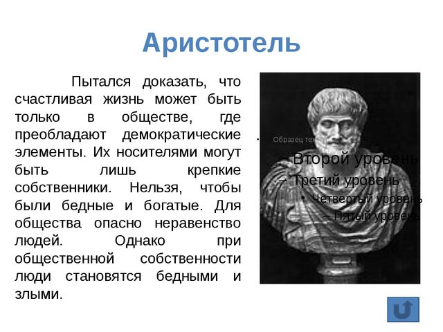 Аристотель Пытался доказать, что счастливая жизнь может быть только в обществ...