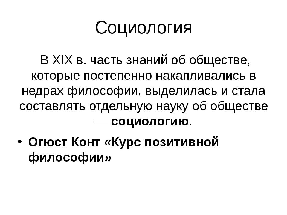 Социология В XIX в. часть знаний об обществе, которые постепенно накапливалис...
