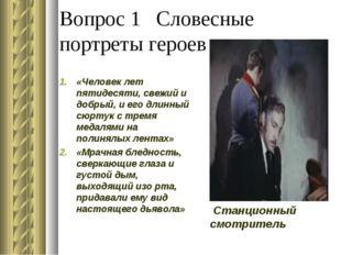 Вопрос 1 Словесные портреты героев «Человек лет пятидесяти, свежий и добрый,