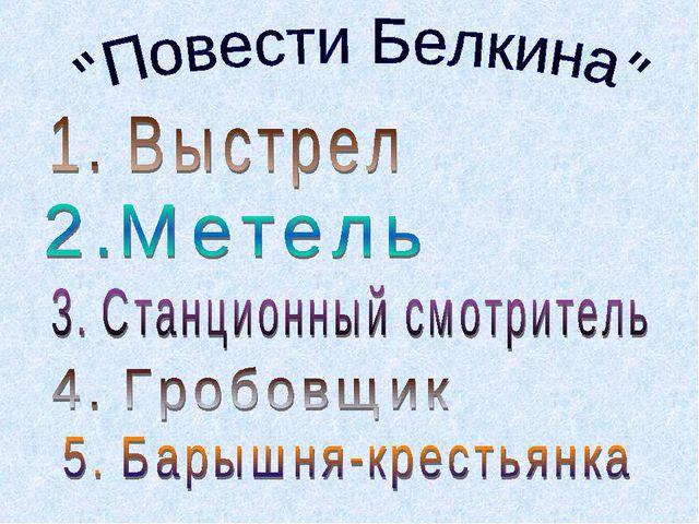 Игра по «Повестям Белкина» А. С. Пушкина 1 - null