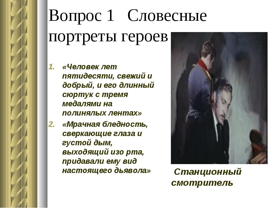 Вопрос 1 Словесные портреты героев «Человек лет пятидесяти, свежий и добрый,...