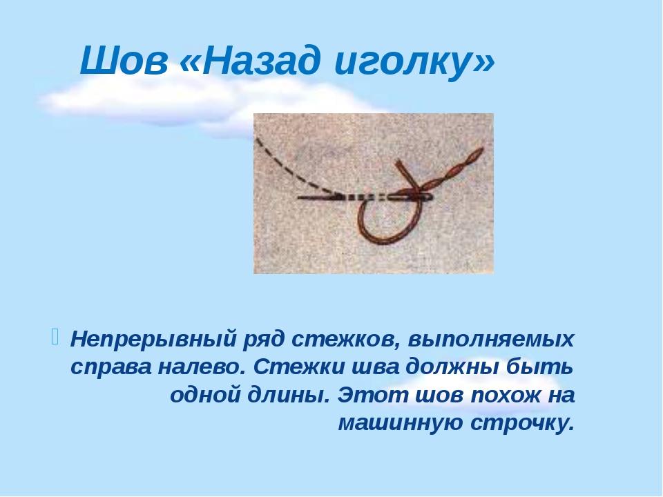 Как сделать шов иголкой назад - V-spo.ru