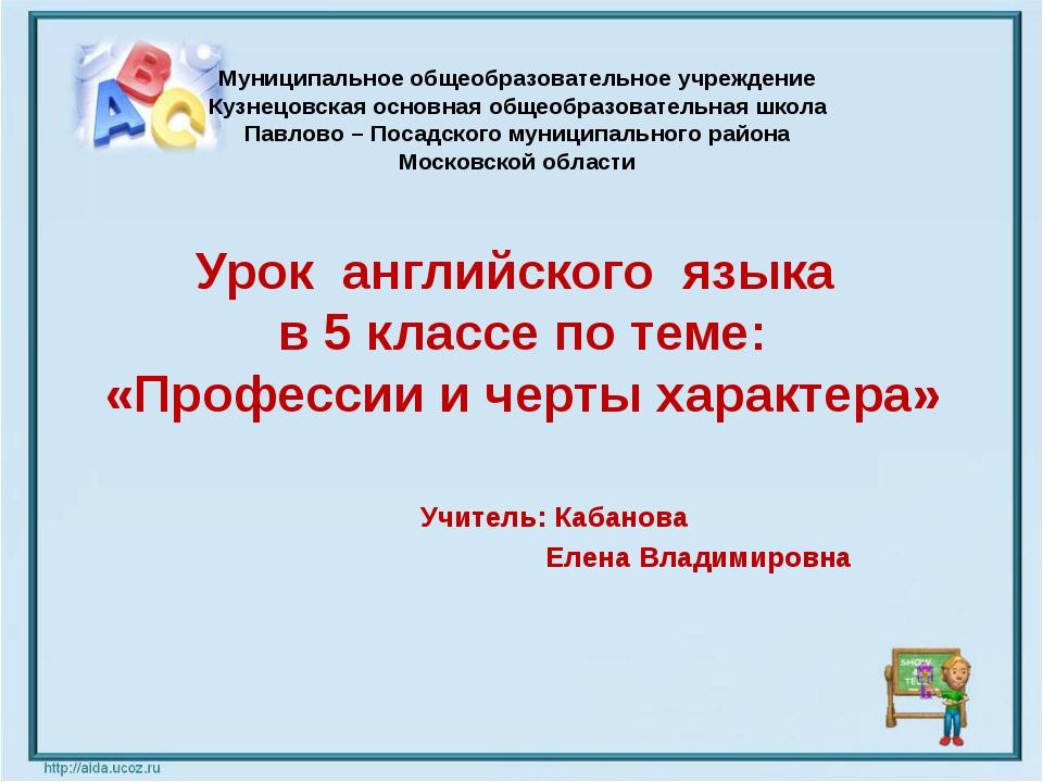 Муниципальное общеобразовательное учреждение Кузнецовская основная общеобраз...