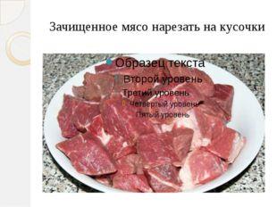 Зачищенное мясо нарезать на кусочки