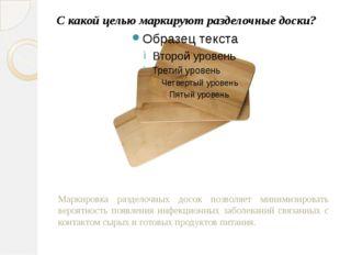 С какой целью маркируют разделочные доски? Маркировка разделочных досок позво