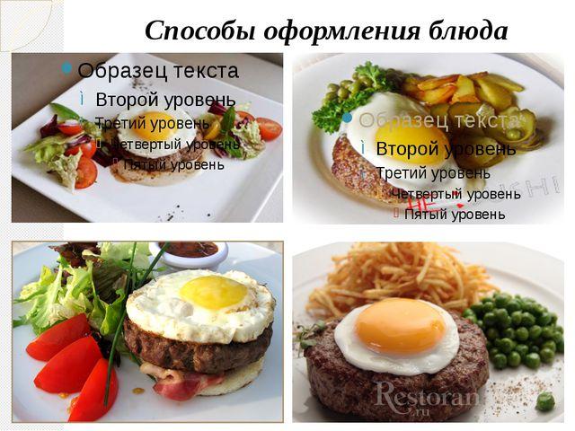 Способы оформления блюда