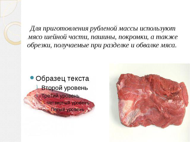 Для приготовления рубленой массы используют мясо шейной части, пашины, покро...