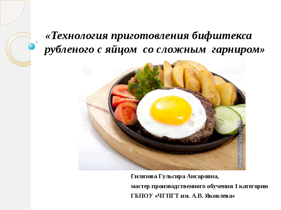 «Технология приготовления бифштекса рубленого с яйцом со сложным гарниром» Г...