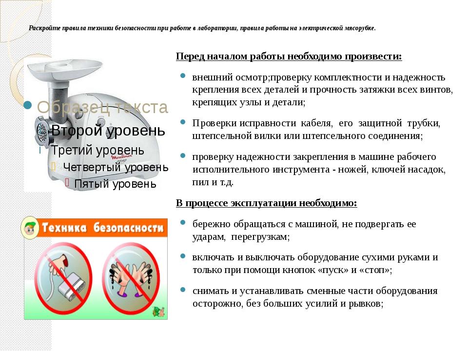 Раскройте правила техники безопасности при работе в лаборатории, правила рабо...