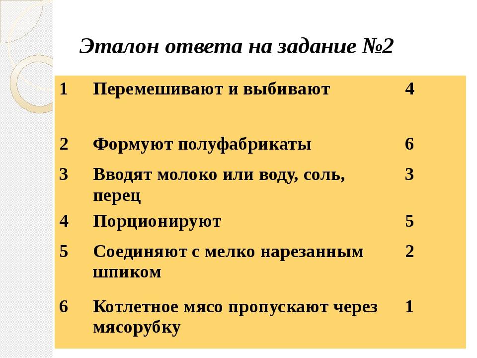 Эталон ответа на задание №2 1 Перемешивают и выбивают 4 2 Формуют полуфабрика...